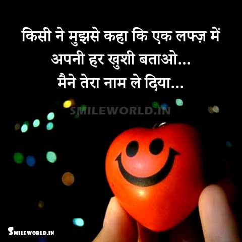 Apni Har Khushi Batao Status Quotes in Hindi