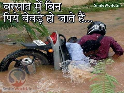 Barsaat Mein Bina Piye Bewda Ho Jate Hai Funny