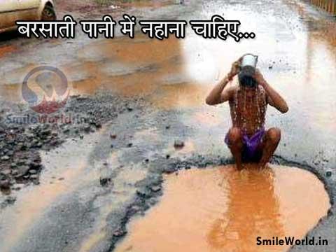 Barshati Pani Mein Nahana Chahiye ! Funny