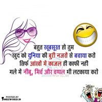 Beautiful Funny Shayari in Hindi for Facebook