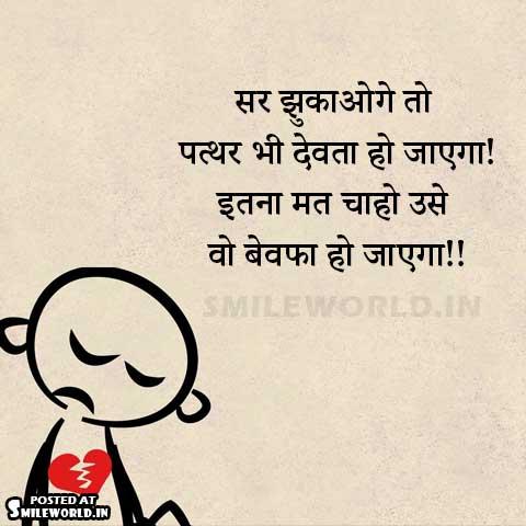 Best 2 Line Bewafa Shayari in Hindi