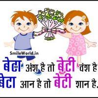 Best Hindi Kavita Beta Beti Son and Daughter Short Poems