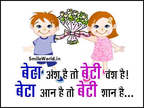Best Hindi Kavita Beta Beti Son and Daughter Short Poems
