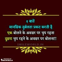 Best Hindi Quotations Anmol Vachan Suvichar