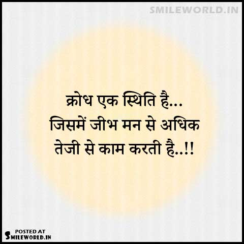 Best Krodh and Anger Quotes in Hindi