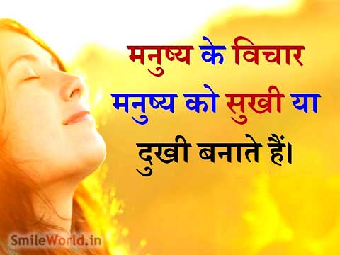 Best Thought Vichar Quotes in Hindi for Facebook