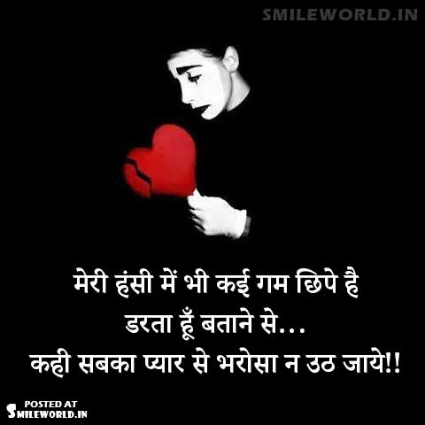 Bewafa Gum Shayari Sad Love Thought in Hindi