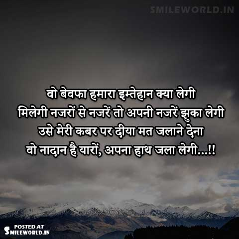 Bewafa Sad Love Shayari in Hindi Images