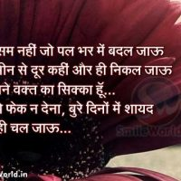 Bure Din Sentimental Shayari in Hindi Collection