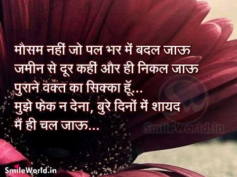 Bure Din Sentimental Shayari in Hindi Collection