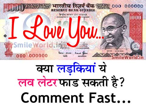 Love letter Comment Fast Hindi Images for Facebook