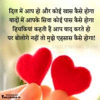 DIL Mein Aap Ho Yaad Pyar Love Hindi Shayari