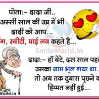 Dada aur Dadi Very Funny Jokes in Hindi