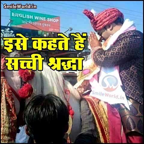 Daru Dukan Indian Dulha Ki Sachi Bhakti Funny