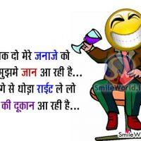 Daru Ki Dukaan Aa Rahi Hai Janaza Funny Shayari