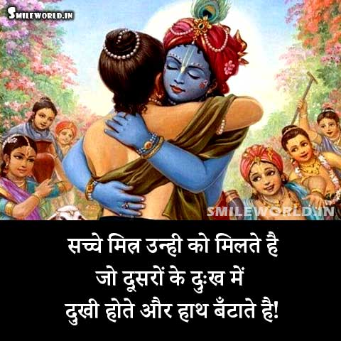 Friendship Best Dosti Quotes in Hindi With Images