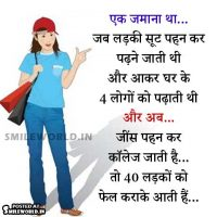 Funny Hindi Jokes on Girl With Images