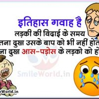 Funny Shayari on girl Boy Ladka Ladki in Hindi