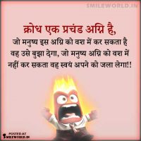 Gussa Quotes in Hindi Best Sayings on Krodh and Anger