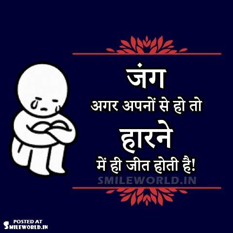 Haar Jeet Quotes in Hindi Anmol Vachan Sayings