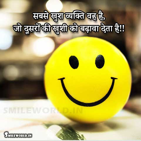 Happiness Khushi Quotes in Hindi Best Sayings