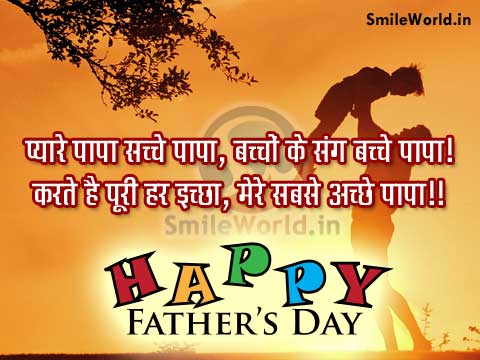 Happy Fathers Day Poems From Daughter in Hindi
