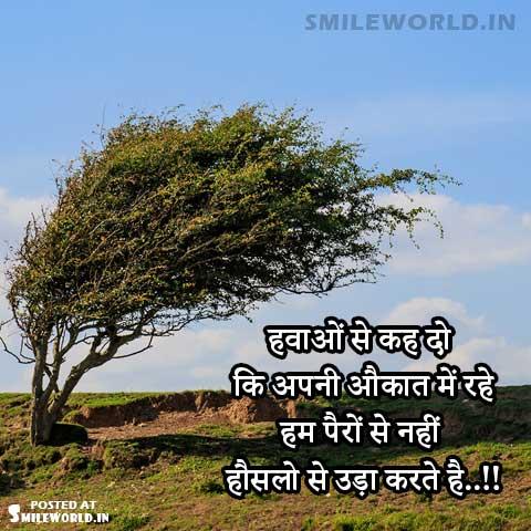 Hawaon Se Kehdo Hindi Motivational Shayari