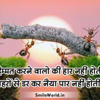 Himmat Karne Walon Ki Motivational Poem in Hindi