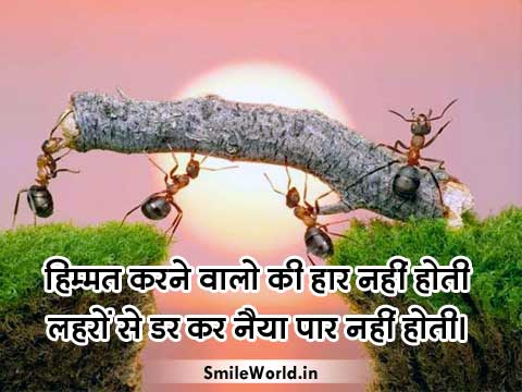 Himmat Karne Walon Ki Motivational Poem in Hindi