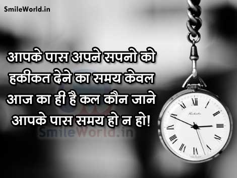 Hindi Quotes on Time Waqt Samay with Images