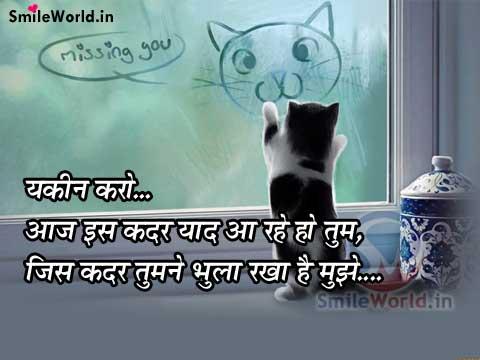 Iss Kadar Yaad Aa Rahe Ho Miss You Love Shayari