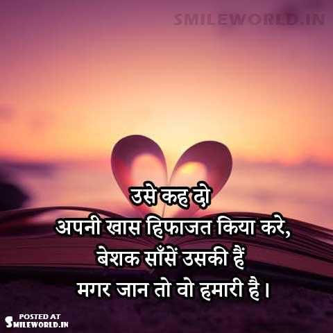 Jaan To Woh Hamari Hai Love Shayari in Hindi