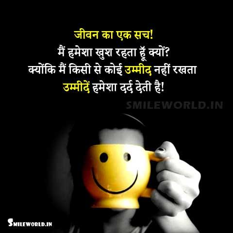 Jeevan Ka Ek Sach Umeed Quotes in Hindi
