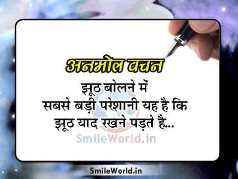 Jhoot Lie Liar Quotes in Hindi Anmol Vachan With Images