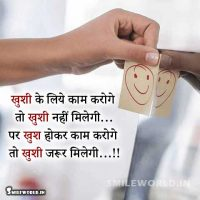 Khushi Happiness Quotes in Hindi Language