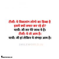 Langda Aam Funny Hindi Images for Facebook