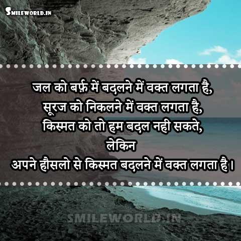 Life Motivational Shayari in Hindi