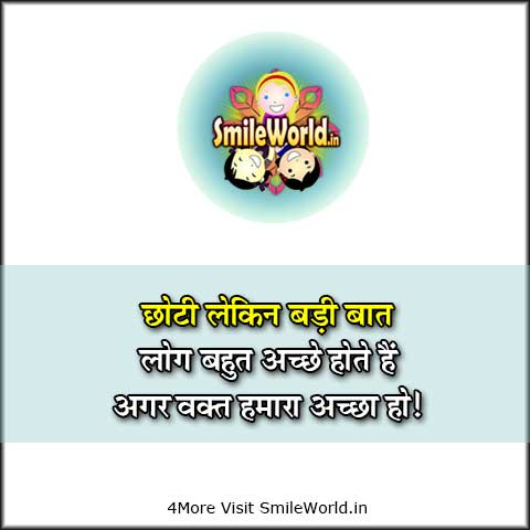 Waqt Samay Time Quotes in Hindi for Facebook