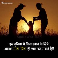 Maa Baap Ka Pyar Mother Father Love Quotes in Hindi