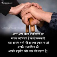 Maa Baap Quotes and Mother Father Sayings in Hindi