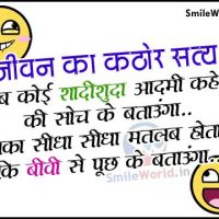 Married Man Funny Quotes and Sayings in Hindi