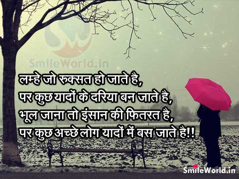 Miss You Yaad Yaadein Shayari in Hindi for Girlfriend