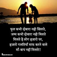 Mother Father Day Quotes in Hindi Images