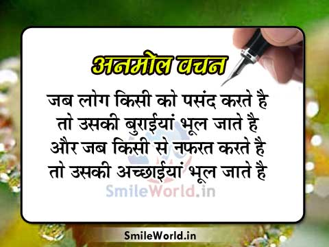Nafrat Hindi Quotes Anmol Vachan Suvichar Images