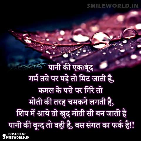 Pani Ki Boond Water Drop Anmol Vachan Quotes in Hindi