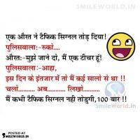Police and Aurat Funny Traffic Signal Hindi Jokes