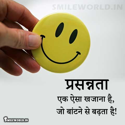 Prasannata Happiness Best Quotes in Hindi