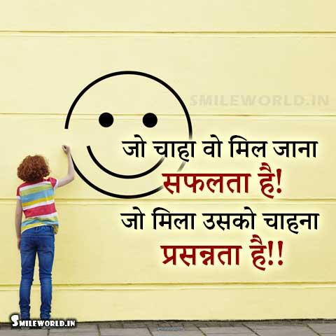 Prasannata Safalta Quotes and Sayings in Hindi