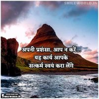 Prashansa Quotes and Anmol Vachan Sayings in Hindi