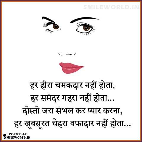 Pyar Mein Dhoka Bewafa Shayari in Hindi